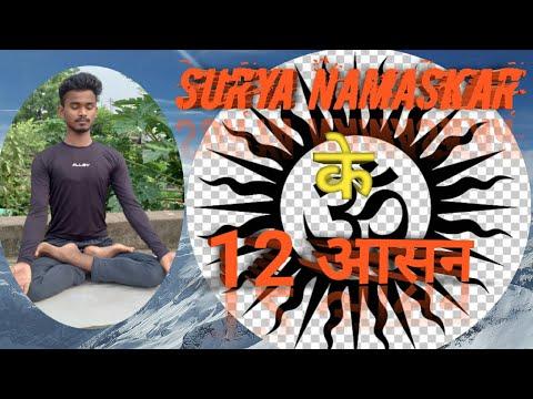 surya namaskar very beneficial for healthy lifestyle