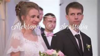 Венчание -