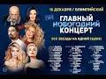 Главный новогодний концерт в Олимпийском - HD (13.01.2019)