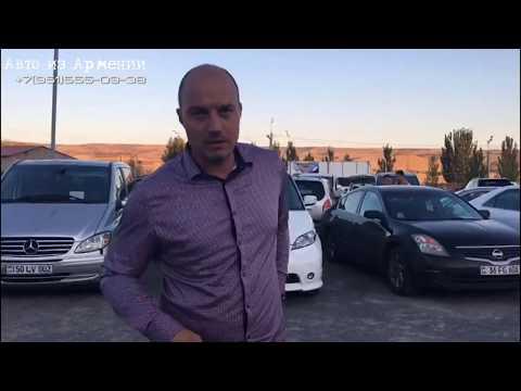 Цены на авторынке Еревана 14-15 сентября 2019г