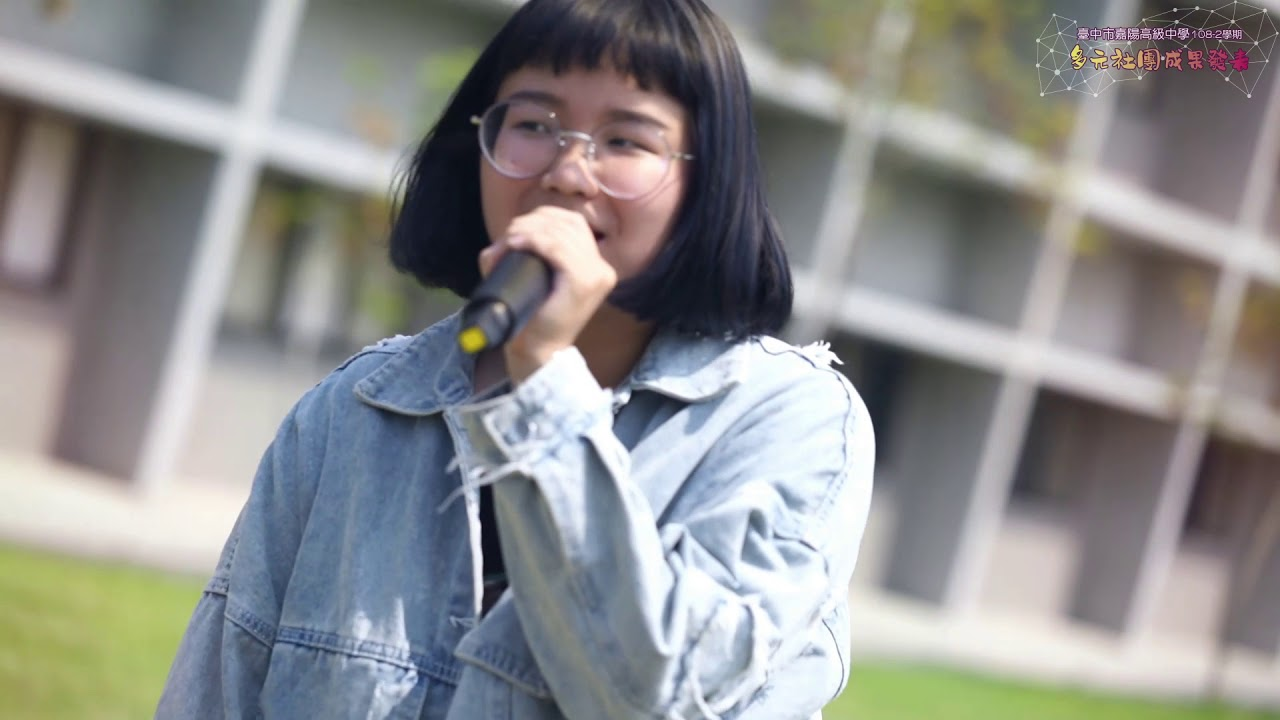 嘉陽高級中學108 2學期多元社團發表 表演藝術社 - YouTube