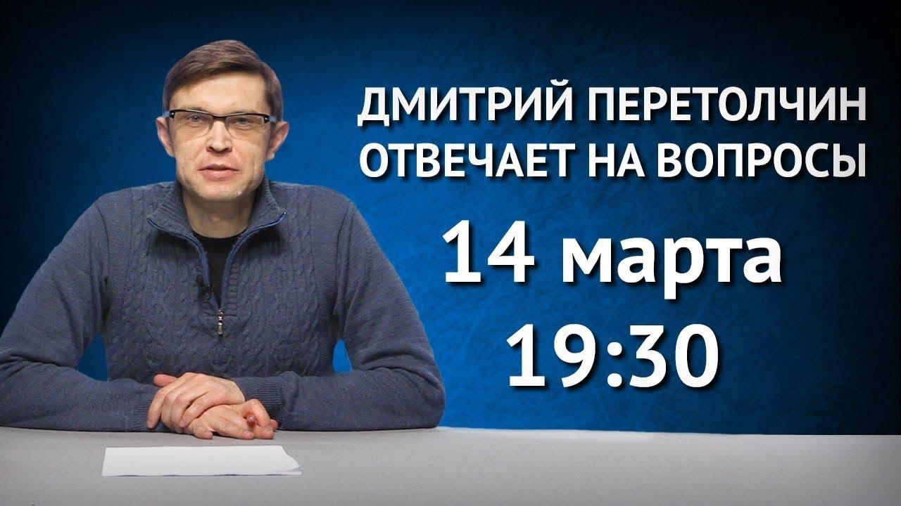 Дмитрий Перетолчин приглашает на вечер вопросов и ответов