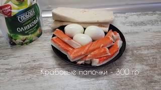 РУЛЕТ из лаваша С КРАБОМ |  Рецепт |  Простые рецепты | Закуски | Начинка | Новый Год