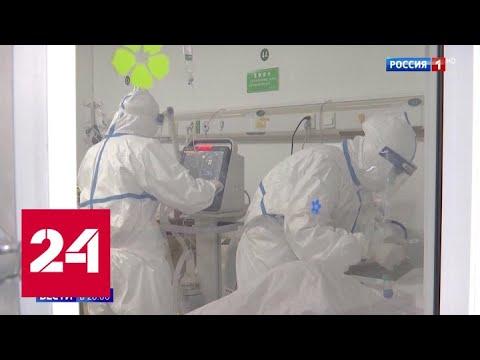 Борьба с коронавирусом оказалась более сложной, чем с атипичной пневмонией - Россия 24
