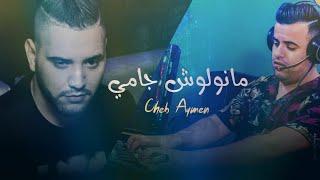 Cheb Aymen 2020 - مانولوش جامي قلعتك من Livre De Famille - Avec Mounir Recos (New Live)