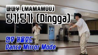 마마무(MAMAMOO) - 딩가딩가(Dingga) 안무 거울모드 (dance mirror mode)