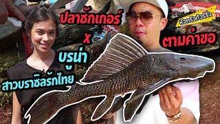 เมี่ยงปลาซักเกอร์-เอาใจบรูน่า-สาวบราซิลรักไทย-หัวครัวทัวร์ริ่ง-ep-36