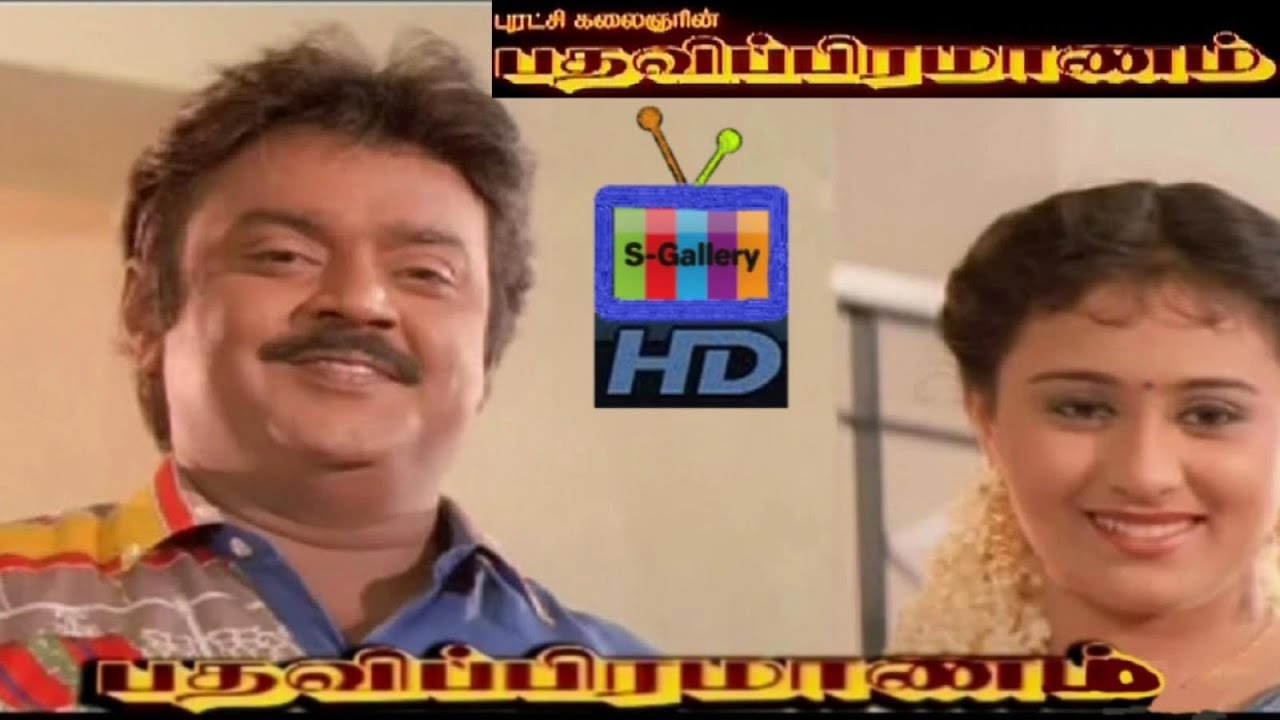Download Pathavipramanam(1994)|Tamil Full Movie in HD|Vijayakanth|Vineetha|Keerthana