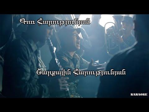 Gor Harutyunyan - Sharqayin Harutyunyan // Karaoke,Minus,Lyrics // HD