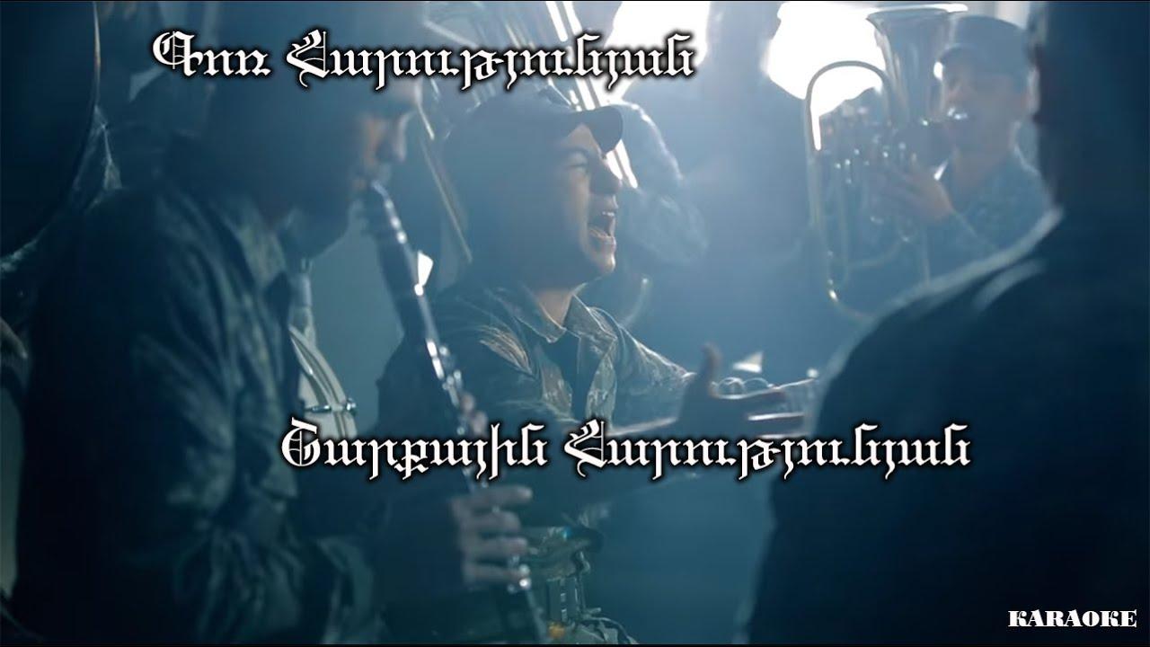 gor-harutyunyan-sharqayin-harutyunyan-karaokeminuslyrics-hd-karafun-armenian