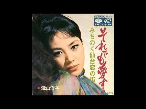 津山洋子 それでも愛する