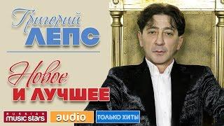 ГРИГОРИЙ ЛЕПС - НОВОЕ И ЛУЧШЕЕ *ВСЕ ХИТЫ 2016*