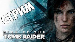Rise of the Tomb Raider | ПЕРВАЯ ЭКСПЕДИЦИЯ | СТРИМ