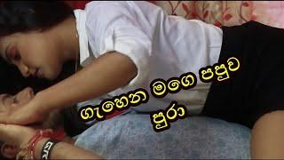 Gahena Mage Papuwa Pura Husma oya Mage husma nubai Sandeep Jayalath New songs