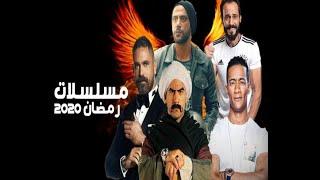 مسلسلات رمضان 2020