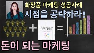 화장품 마케팅 성공사례 ⚗️ 화장품 트렌드 2020⎪코…