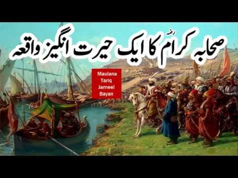 Sahaba Karam ka Ek Anokha Waqia | Maulana Tariq Jameel Bayan