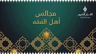 مجالس أهل الفقه ،، حلقة يوم الثلاثاء 04-12-2018م