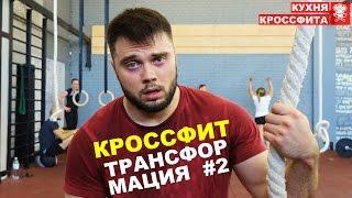 Проверка тяжелоатлета на прочность / КРОССФИТ ТРАНСФОРМАЦИЯ 2