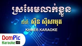 ស្រអែមលាក់ខ្លួន ស៊ីន ស៊ីសាមុត ភ្លេងសុទ្ធ - Sro Em Leak Kloun Sin Sisamuth - DomPic Karaoke