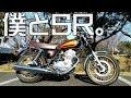 ぼくとSR〜バイク乗りになるきっかけになったバイク〜|YAMAHA SR400【モトブログ】