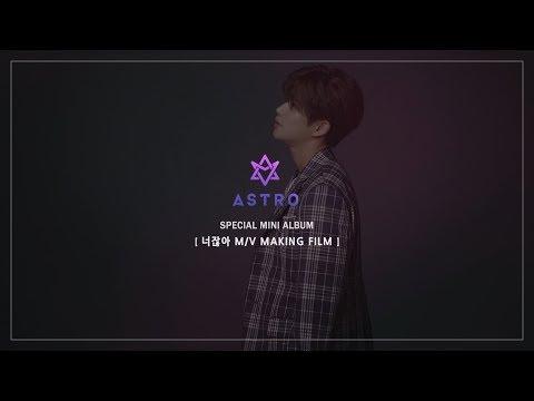 ASTRO 아스트로 - 너잖아(Always You) M/V MAKING FILM