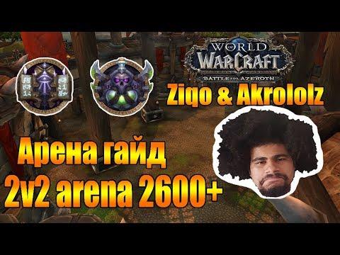 АРЕНА 2v2 ГАЙД   2600+ против Ziqo&Akrololz   WOW BFA 8.1