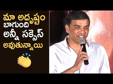 Producer Dil Raju Speech @ MCA Movie Trailer Launch | TFPC