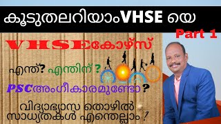 All about VHSE part1/What is the Importance of VHSE?/After 10th ?/Career Vlog/VHSE അനന്ത സാധ്യതകൾ