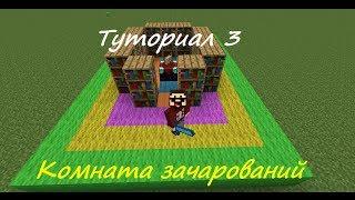 Tutorial 3 : Как сделать Комнату Зачарований в Minecraft