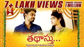 Tadhastu || Short Film || Telugu Short Film 2017 || My Vision Creations || Filmy Leak ||