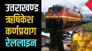 Rishikesh to Karanprayag Railway Line All Information