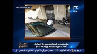 حصرى بالصور ..  فضيحة الصحه فى مصر وفاة مواطن امام مدخل مستشفى بورسعيد العام