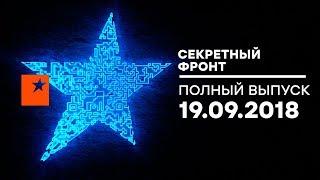 Секретный фронт - выпуск от 19.09.2018