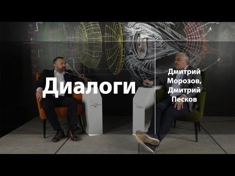 Диалоги | Дмитрий