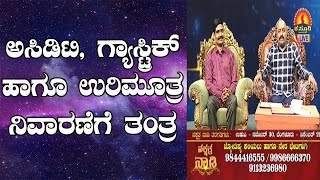 Remedy for Acidity, Gastric & Painful Urination | Nakshatra Nadi by Dr. Dinesh | 12-11-2019
