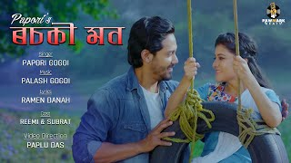 Rosoki Mon   Official Music Video   Papori Gogoi   Ramen Danah   Palash Gogoi   New Assamese Song