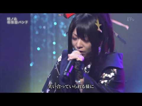 Wagakki Band / 和楽器バンド - Akatsuki no Ito / 暁ノ糸 (Live 2016)