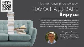 Интеллектуальное ток-шоу «Наука на диване: вирусы»