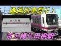 【通過列車ばかり】京王線「代田橋」駅の通過率は73.8%!
