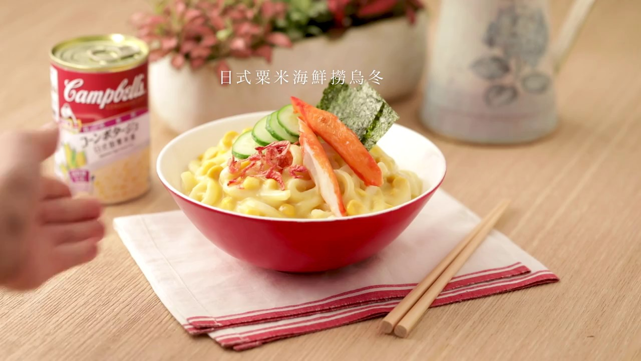 【愛簡單煮食譜】日式粟米海鮮撈烏冬 - YouTube