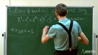 Диофантовы уравнения 2