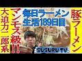 【毎日ラーメン生活】豚ラーメン 大迫力の二郎インスパイア!【Ramen Jiro】SUSURU T…
