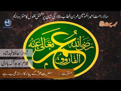 Nazam : Hazrat Umar ky pyar ka rasta ajeeb ha , Album : Mehboob e Mustafa ,Voice : Hafiz Fahad Shah