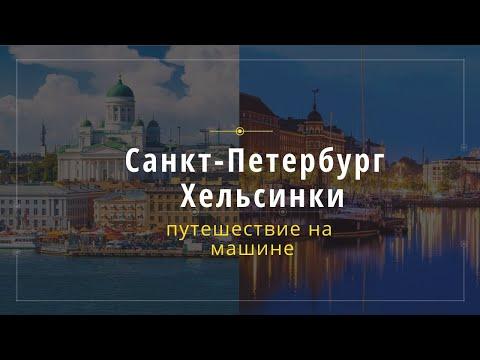Санкт- Петербург - Хельсинки: Путешествие в Финляндию на машине. Часть первая.