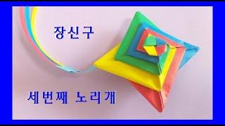 종이접기 노래개 (세번째).  How to fold o…