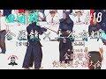 #18【4回戦】合屋龍・京都×土谷有輝・大阪【平成30年度全国警察剣道選手権大会】National Police Kendo Championship Tournament