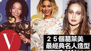 25 個葛萊美 (Grammy) 史上最經典造型 Vogue Taiwan