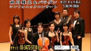 「千の風になって」のテノール歌手、秋川雅史を迎えて贈る、スペシャル...