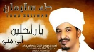 طه سليمان Taha Suliman - مدحة -  يا راحلين الى منى